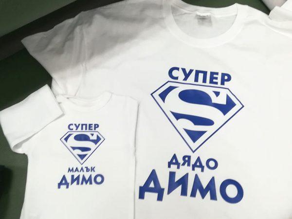 за дядо и внук еднакви тениски - Print 'em all