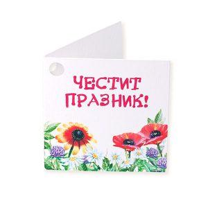 поздравителна картичка за подарък